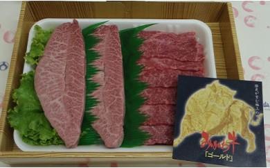 黒毛和牛「みかわ牛」 A5等級 焼肉セット(ミスジ、カルビ、モモ)