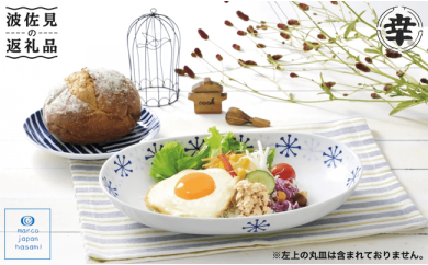 KB13 marco 青葉 花結晶 ペアオーバルプレート【奥川陶器】