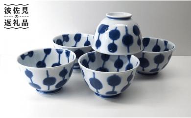 OA36 【波佐見焼】dango 小さめ丼5個セット(46286*5)【西海陶器】