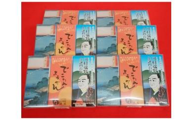No.122 瑞賢ようかん 1.2kg