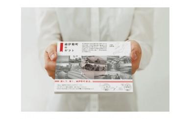 No.131 南伊勢町特産カタログギフト