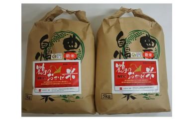 No.123 鶴のおかげ米10kg(5kg×2袋)