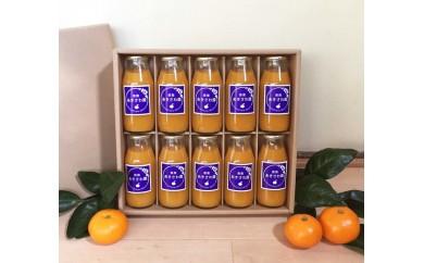 [№5691-0475]手搾り果汁100%みかんジュース10本セット(砂糖不使用)