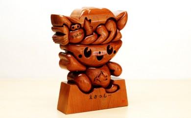 [№5708-0364]木製インテリア 枝幸町ゆるキャラ「えさっしー」 約30cm