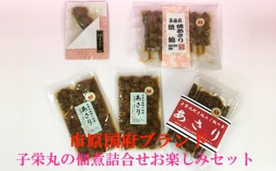 [№5689-0302]子栄丸の佃煮詰合せお楽しみセット
