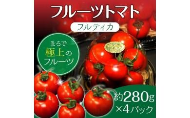 A209 フルーツトマト(フルティカ)