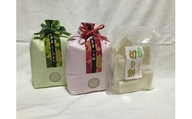 A30-023 特別栽培米コシヒカリ・つや姫(各2kg)・こゆきもち(切りもち)セット