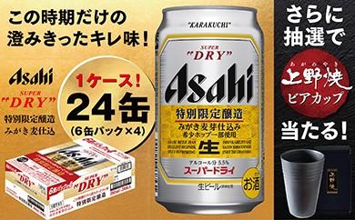H4-01-01 特別限定醸造「アサヒスーパードライ」みがき麦芽仕込み