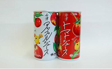 21-Q 会津アップルジュース(30缶)と会津トマトジュース(30缶)セット