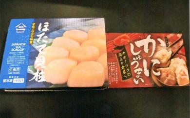 20-80 ほたて貝柱(冷凍)・かにしゅうまいセット