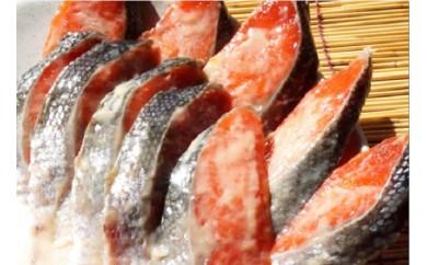 [№5742-0433]紅鮭味噌漬(10切・化粧箱入)