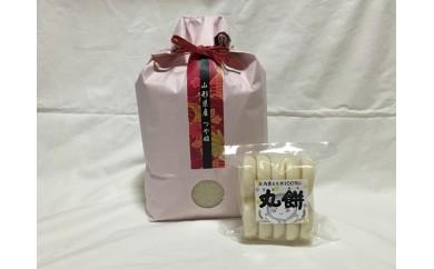 A30-022 特別栽培米つや姫(5kg)と丸餅(500g)セット