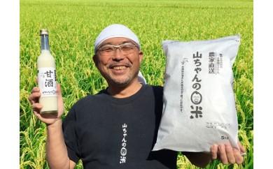 70.農家直送!山ちゃんのお米『ミルキークィーン』5㎏と『甘酒』500mlのセット