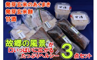 [№5750-0062]発芽玄米のお餅・あくまき・甘酒 3点セット