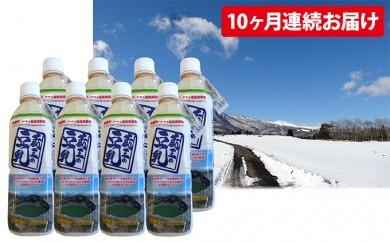 [№5800-0114]【10ヶ月連続】 豆腐・湯葉が作れる濃厚 蔵王の豆乳500ml×8本