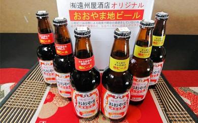 [№5862-0588]おおやま地ビール6本セット