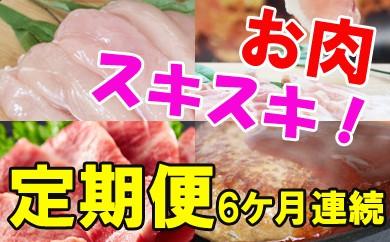 お肉スキスキ!定期便