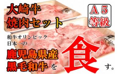 【No.188】鹿児島県産黒毛和牛A5等級☆大崎牛切り落し肉