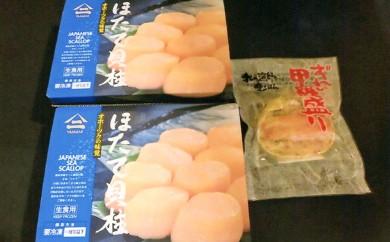 40-53 ほたて貝柱(冷凍)・ずわい甲羅盛りセット
