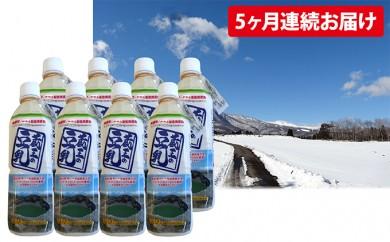 [№5800-0113]【5ヶ月連続】 豆腐・湯葉が作れる濃厚 蔵王の豆乳500ml×8本