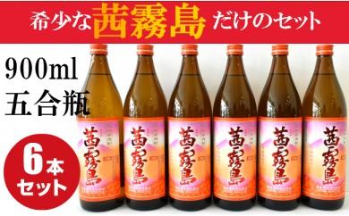 C-67 霧島酒造<希少な焼酎 五合瓶 6本セット(茜霧島)>【7,500pt】