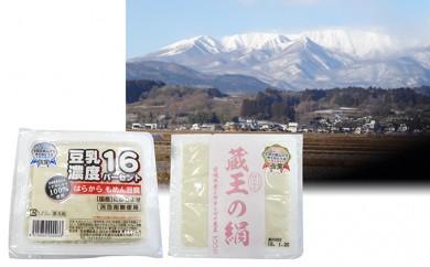 [№5800-0110]濃厚 蔵王のはらから豆腐(絹・木綿)12丁