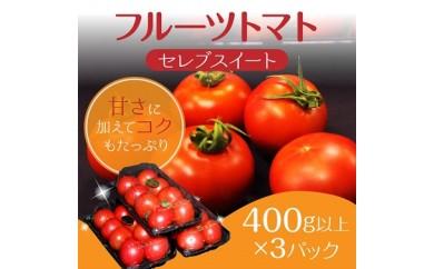 A210 フルーツトマト(セレブスイート)