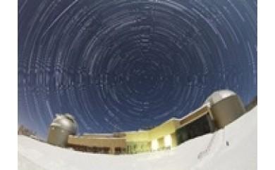 [A-96]【名寄市】なよろ市立天文台 きたすばる