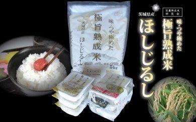 No.131 極旨熟成米 茨城県産ほしじるし(精米10kg+パックごはん12個セット)