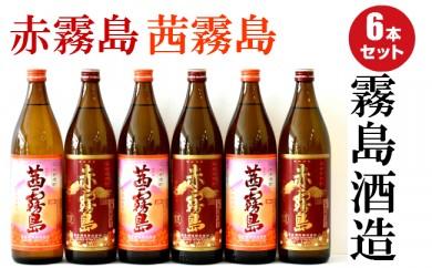 C-68 霧島酒造<希少な焼酎 五合瓶 6本セット(赤霧島・茜霧島)>【7,500pt】