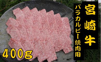 A82  宮崎牛バラカルビー焼肉用