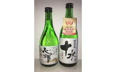 A30-206 大山 特別純米酒愛心酒&特別純米十水セット