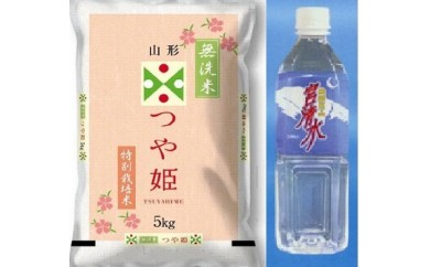 A30-007 つや姫無洗米(5kg)と天然水(2L)セット