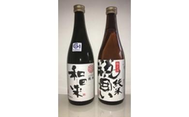 A30-203 出羽の雪 純米大吟醸ユネスコ&純米瓶囲いセット