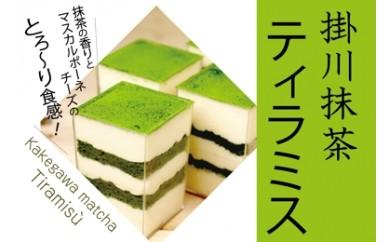 331 掛川のお茶屋と地元で人気の洋菓子店がつくった掛川抹茶ティラミス8個セット