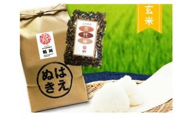 A30-014 特別栽培米はえぬき玄米(5kg)・古代米(300g)