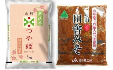A30-002 つや姫無洗米(5kg)と味噌(400g)セット