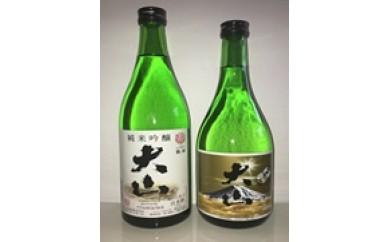 A30-201 大山 純米吟醸ユネスコ&特別純米酒セット