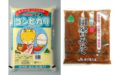 A29-913 平成29年産米鶴岡産  特別栽培米コシヒカリ(5kg)と味噌(400g)セット