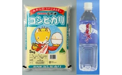 A29-918 平成29年産米鶴岡産  特別栽培米コシヒカリ(5kg)と天然水(2L)セット