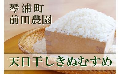38.琴浦町産米天日干しきぬむすめ(5kg)