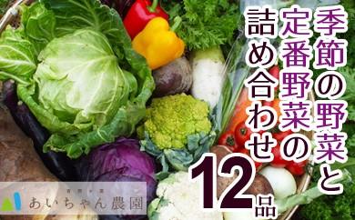 吉野ヶ里産 季節の野菜と定番野菜の詰合せセット12品