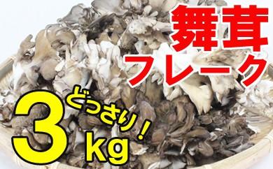 【お福分けシリーズ】舞茸フレーク 3kg