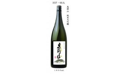20017 恵那山 純米大吟醸