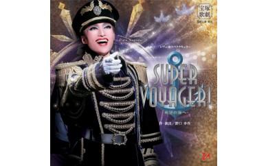 雪組公演ライブCD『SUPER VOYAGER!』TCAC-573