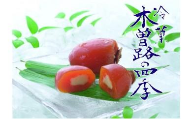 10045 御菓子所 川上屋 (夏季限定) 木曽路の四季