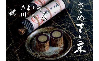 10040 御菓子所 川上屋 (夏季限定) 詰合B