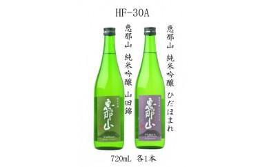 10036 恵那山 純米吟醸 山田錦、純米吟醸 ひだほまれ