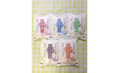 B29-112 平成29年産米鶴岡産5品種食べ比べセット(2kg×5袋)