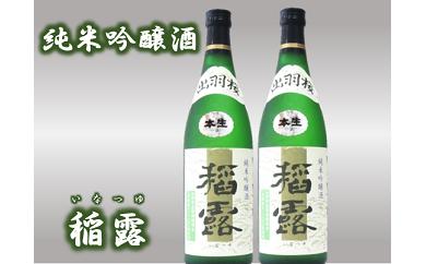 27. 純米吟醸酒「稲露」2本